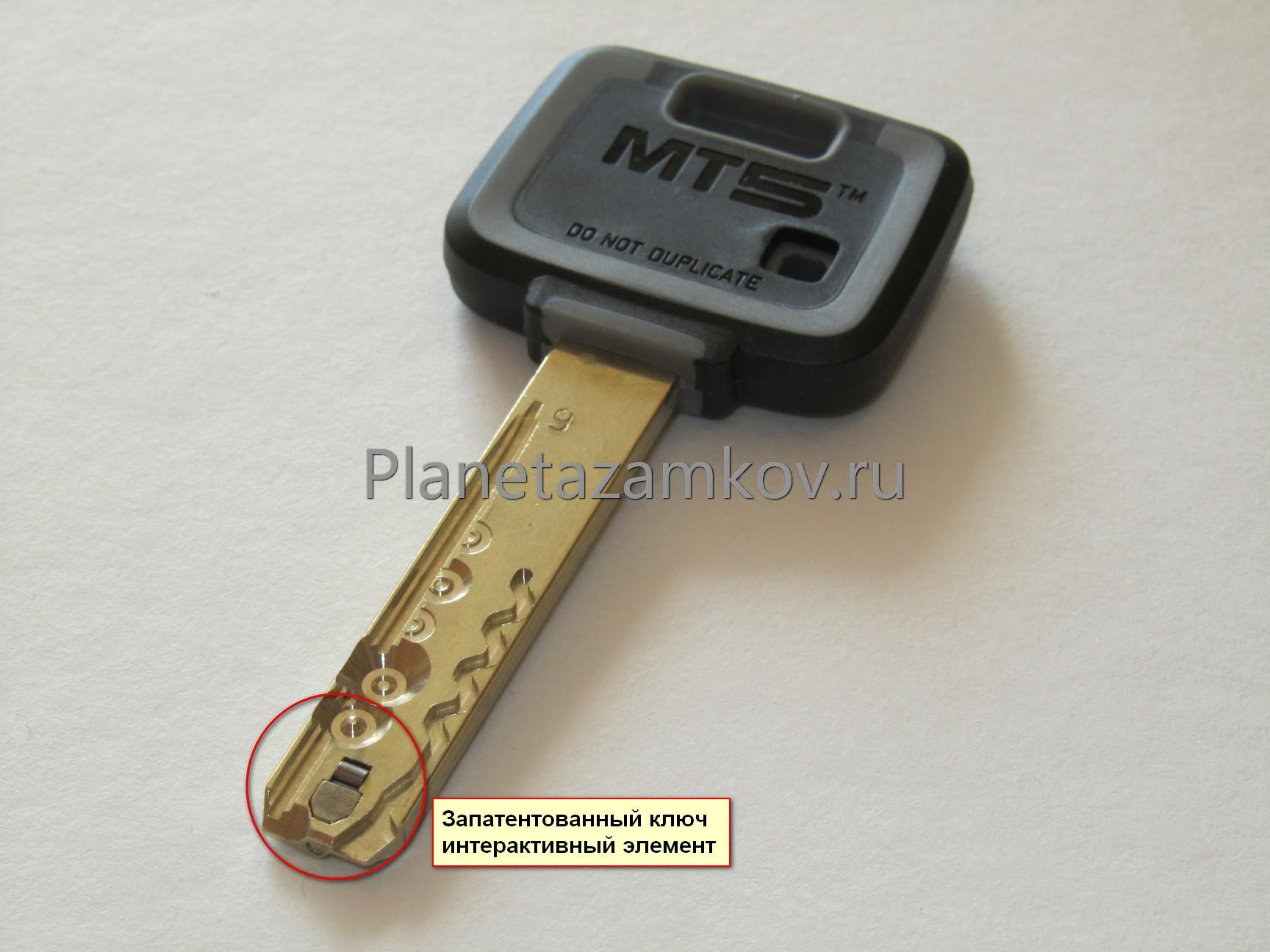 Запатентованный ключ Mul-t-lock MT5+ защищен от копирования