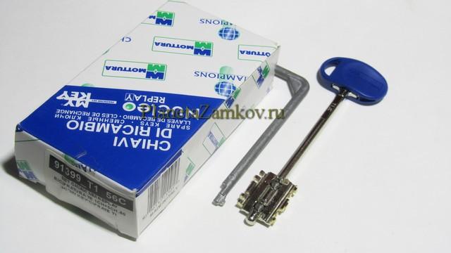 Активная защита ключей Mottura 54.J936 My Key SX, повышает уровень взломостойкости