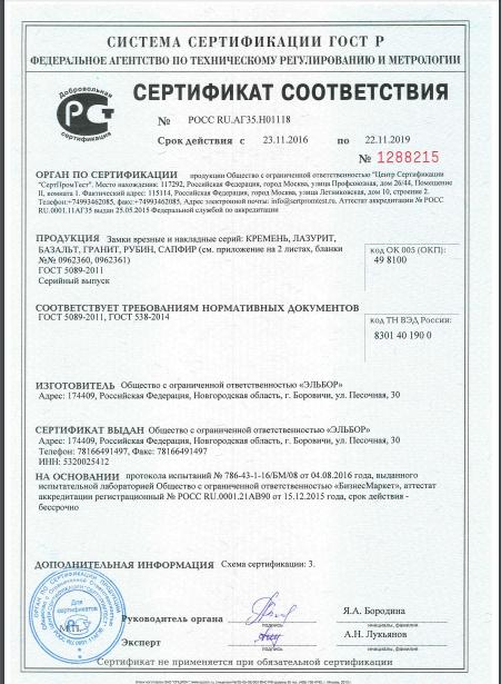 Замки эльбор сапфир врезные накладные сертификат