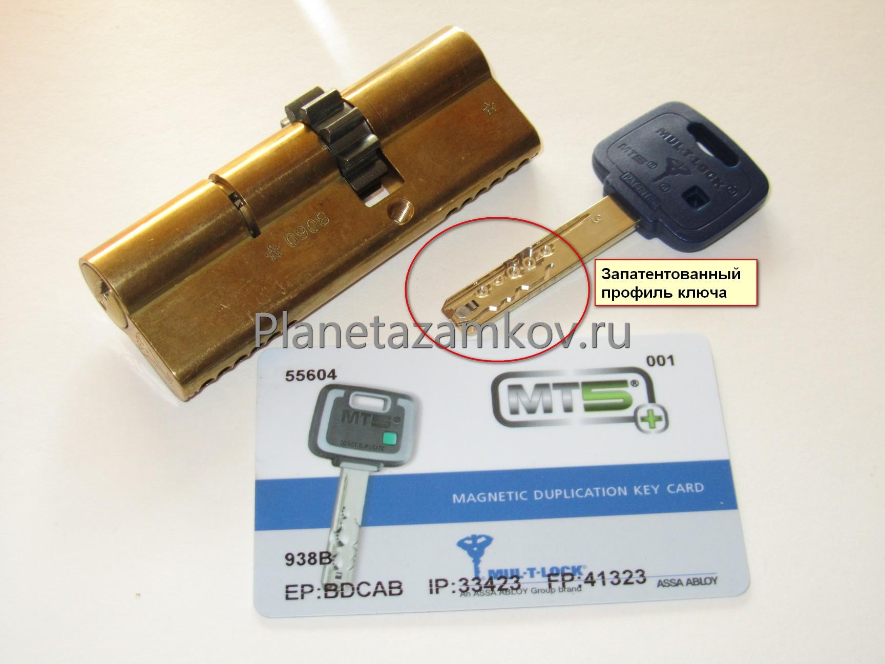 Личинка Мультилок 35х55 ключ/ключ шестеренка
